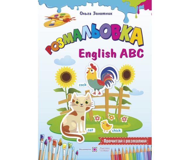 Раскраска: English ABC (Английский алфавит) издательства ...