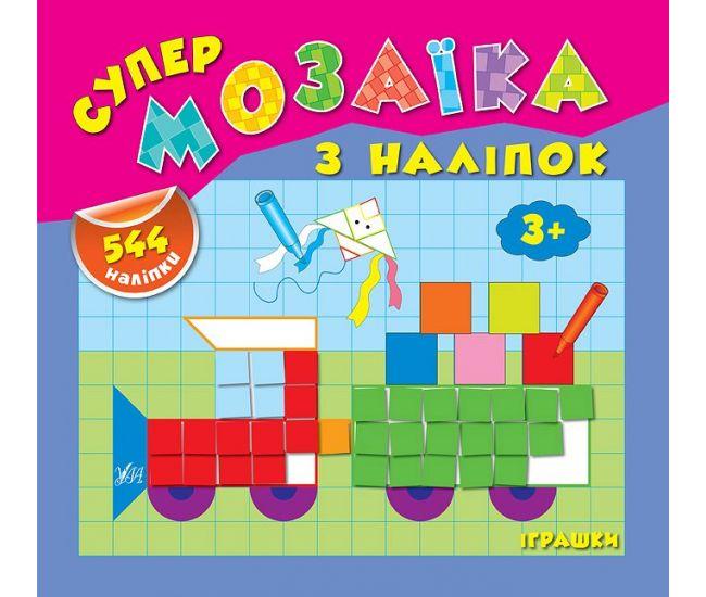 Супермозаика с наклейками. Игрушки - Издательство УЛА - ISBN 9789662841671