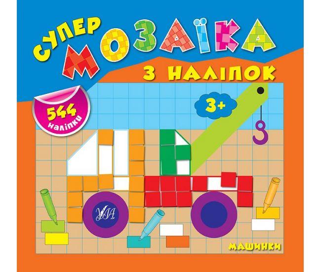 Супермозаика с наклейками. Машинки - Издательство УЛА - ISBN 9789662841695