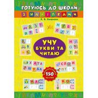 Готовлюсь к школе с наклейками УЛА Учу буквы и читаю