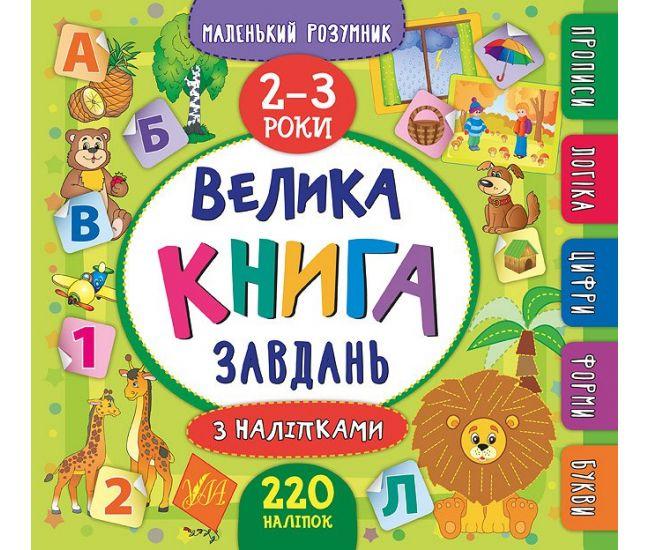 Большая книга заданий с наклейками. 2-3 года - Издательство УЛА - ISBN 978-966-284-618-8