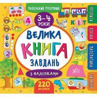 Большая книга заданий с наклейками УЛА 3-4 года