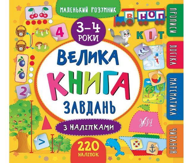 Большая книга заданий с наклейками. 3-4 года - Издательство УЛА - ISBN 978-966-284-619-5