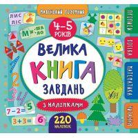 Большая книга заданий с наклейками. 4-5 года