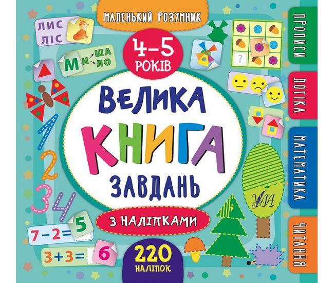 Большая книга заданий с наклейками. 4-5 года - Издательство УЛА - ISBN 978-966-284-620-1