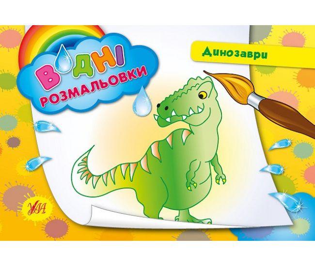 Водные раскраски. Динозавры - Издательство УЛА - ISBN 9789662842418