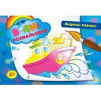 Водные раскраски УЛА Морские корабли