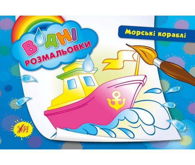 Водные раскраски. Морские корабли - Издательство УЛА - ISBN 9789662842678