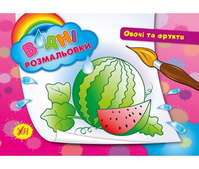 Водные раскраски. Овощи и Фрукты - Издательство УЛА - ISBN 9789662842197