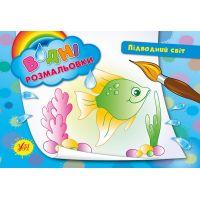 Водные раскраски УЛА Подводный мир
