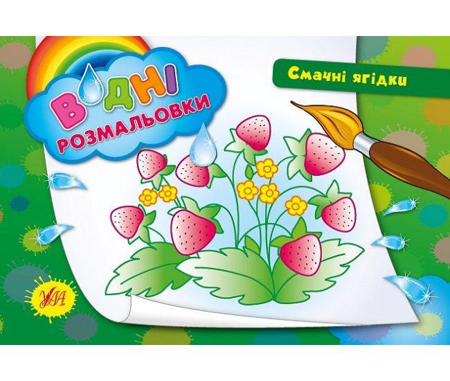 Водные раскраски. Вкусные ягодки - Издательство УЛА - ISBN 9789662842692
