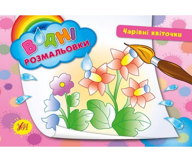 Водные раскраски. Волшебные цветы - Издательство УЛА - ISBN 9789662842715