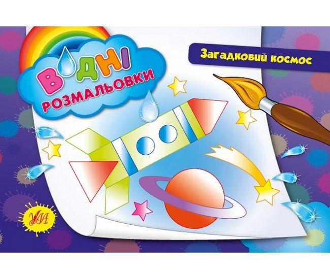 Водные раскраски. Загадочный космос - Издательство УЛА - ISBN 9789662842654