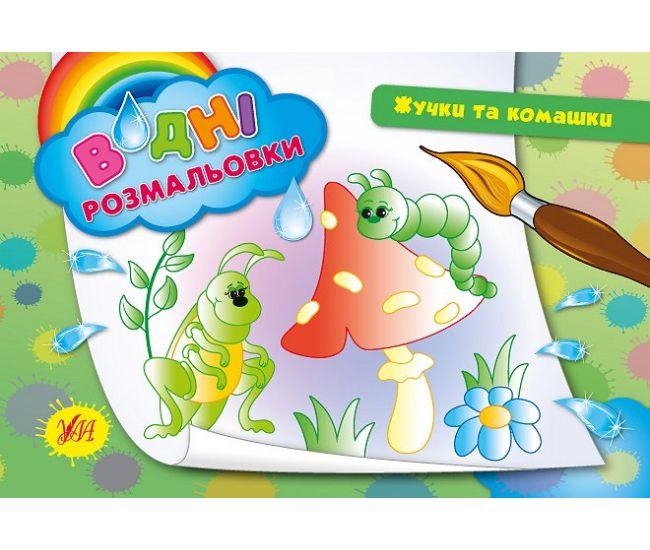 Водные раскраски. Жучки и букашки - Издательство УЛА - ISBN 9789662842647