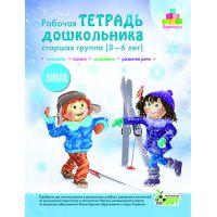 Рабочая тетрадь дошкольника «Зима». Средняя группа (5-6 лет)