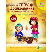 Рабочая тетрадь дошкольника «Осень». Средняя группа (5-6 лет)