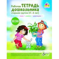 Рабочая тетрадь дошкольника «Весна». Средняя группа (5-6 лет)
