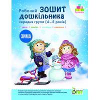 Рабочая тетрадь дошкольника «Зима». Средняя группа (4-5 лет)