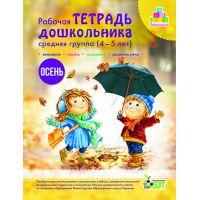 Рабочая тетрадь дошкольника «Осень». Средняя группа (4-5 лет)