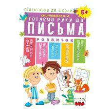 Подготовка к школе. Готовим руку к письму 5+ - Издательство Торсинг - ISBN 978-966-939-562-7