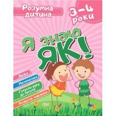 Умный ребенок: Я знаю как!  3-4 года - Издательство Торсинг - ISBN 978-966-939-628-0
