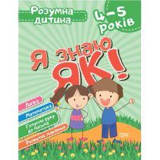 Умный ребенок: Я знаю как!  4-5 лет - Издательство Торсинг - ISBN 978-966-939-629-7