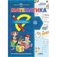 Подарок маленькому гению Школа Математика для детей 4-7 лет