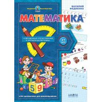 Подарок маленькому гению Школа Математика: пособие для детей 4-7 лет на русском языке