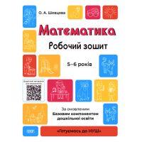 Готовимся к НУШ Рабочая тетрадь Основа Математика 5-6 лет по обновленному Базовому компоненту дошкольного образования