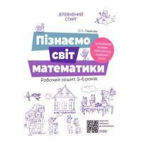 Уверенный старт Рабочая тетрадь Основа Познаем мир математики 5-6 лет по обновленному Базовому компоненту дошкольного образования