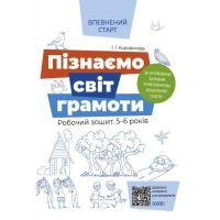 Уверенный старт Рабочая тетрадь Основа Познаем мир грамоты 5-6 лет по обновленному Базовому компоненту дошкольного образования
