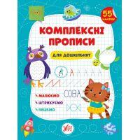 Комплексные прописи УЛА Для дошкольников 55 наклеек