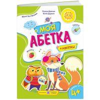 Пособие для дошкольников Пiдручники i посiбники Моя азбука