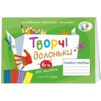 Альбом-пособие по изобразительному искусству Пiдручники i посiбники Творческие ладошки для детей 6-ти лет