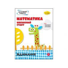 Когнитивное развитие Математика АССА Уверенный старт Вычитание - Издательство АССА - ISBN 9786177670604
