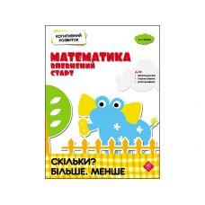 Когнитивное развитие Математика АССА Уверенный старт Сколько? Больше или меньше - Издательство АССА - ISBN 9786177670581