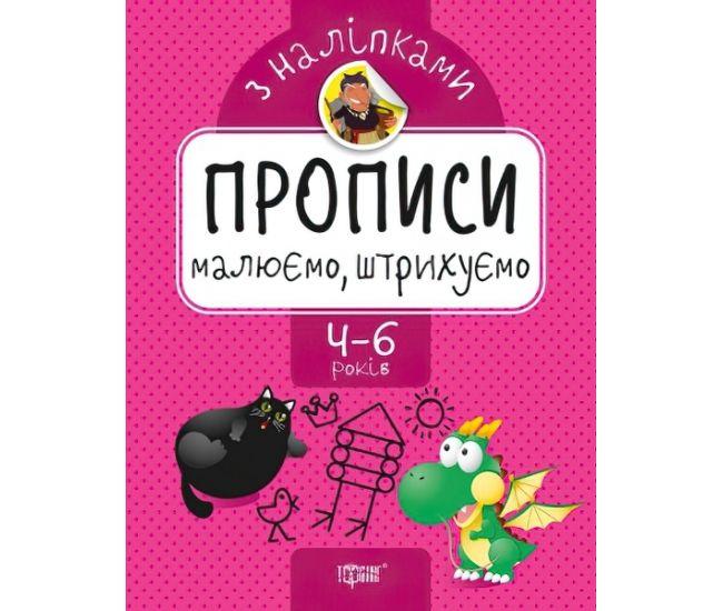 Прописи с наклейками. Рисуем и штрихуем - Издательство Торсинг - ISBN 978-966-939-740-9