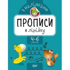 Прописи с наклейками. В линейку - Издательство Торсинг - ISBN 978-966-939-744-7