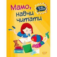 Домашняя академия. Мама, научи читать - Издательство Торсинг - ISBN 978-966-939-760-7