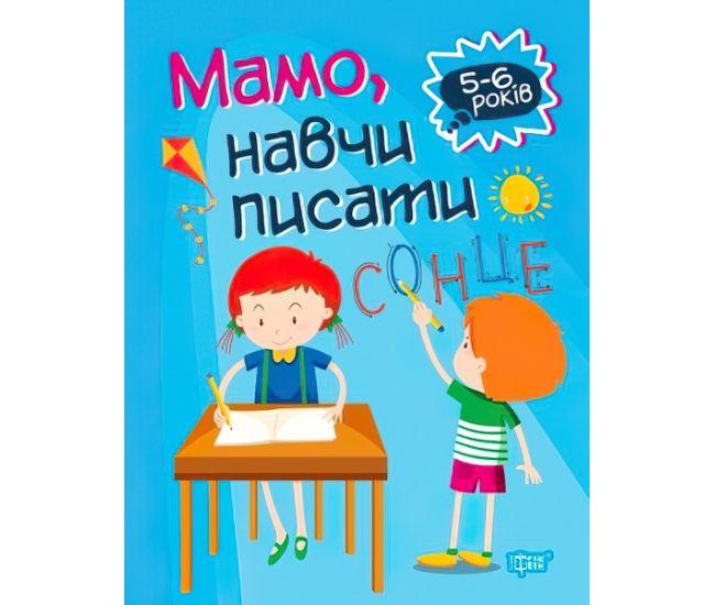 Домашняя академия. Мама, научи писать - Издательство Торсинг - ISBN 978-966-939-759-1