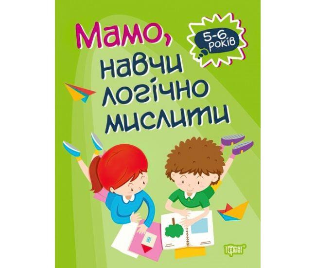 Домашняя академия. Мама, научи логически мыслить - Издательство Торсинг - ISBN 978-966-939-772-0