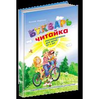 Букварь для дошкольников Читайка (рус)