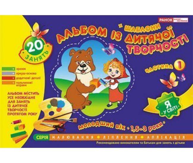 Детское творчество для детей 1.5-3 года (часть 1) - 123-11113023У
