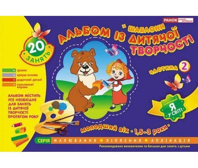Детское творчество для детей 1.5-3 года (часть 2) - Издательство Ранок - ISBN 123-11113022У