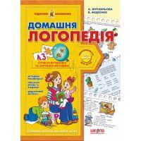Домашняя логопедия. Книга для детей 4-7 лет