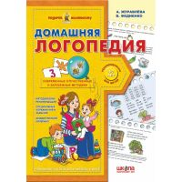 Домашняя логопедия. Книга для детей 4-7 лет (на русском)