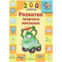 Дошкольник Торсинг 200 заданий Развитие творческого мышления (рус)