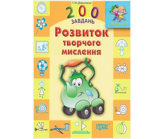 Дошкольник 200 заданий Развитие творческого мышления - Издательство Торсинг - ISBN 9786170307477