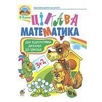 Занимательная математика. Учебное пособие для подготовки детей к школе