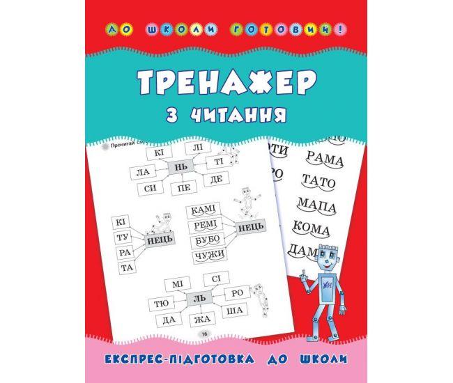 Экспресс-подготовка к школе. Тренажер по чтению - Издательство УЛА - ISBN 9789662841794